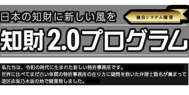 日本の知財に新しい風を。知財2.0プログラム