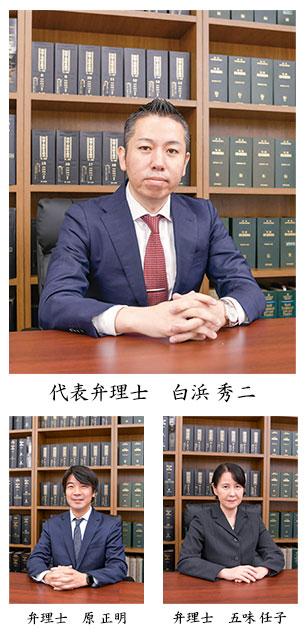 代表弁理士 白浜 秀二